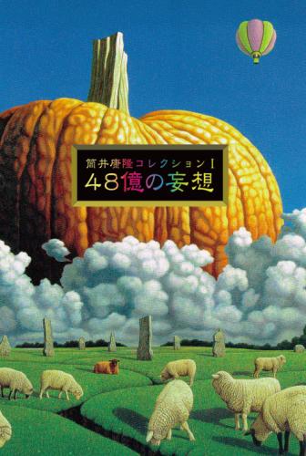 「筒井康隆コレクション 48億の妄想」装幀 装画・泉谷淑夫