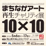 10x10_title