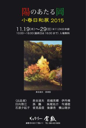 『陽のあたる岡』小春日和展2015