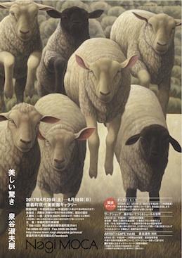 2017美しい驚き 泉谷淑夫展